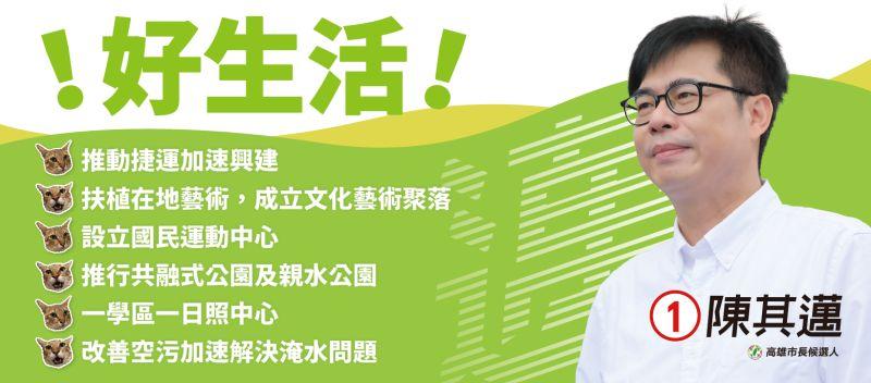 ▲政策看板(好生活)鳳山青年路。(圖/陳其邁競選總部提供)
