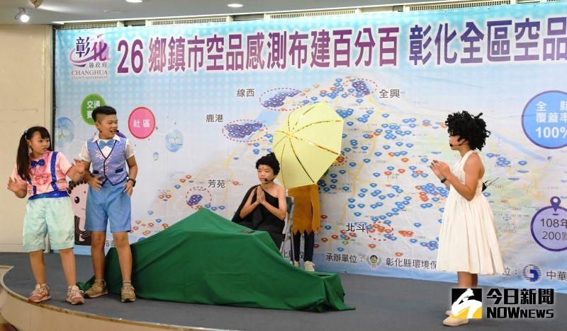 ▲鹿東國小小朋友演出肥皂劇揭開布建500台「微型空氣品質感測器」活動。(圖/記者陳雅芳攝,2020.07.31)