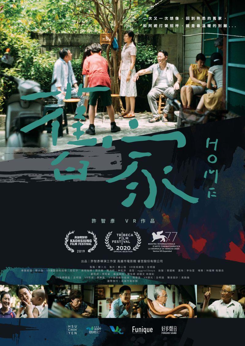 ▲導演許智彥首部VR電影《舊家》,邀請全家成員參與演出。(圖/高雄電影館)