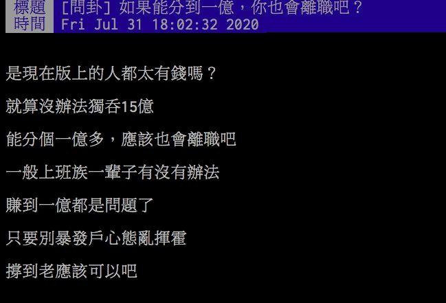 ▲網友討論中威力彩一億是否會選擇離職。(圖/翻攝PTT)