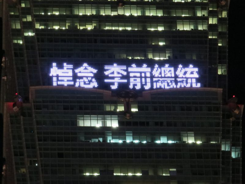 影/台北101晚間<b>點燈</b>表哀悼 22字緬懷前總統李登輝