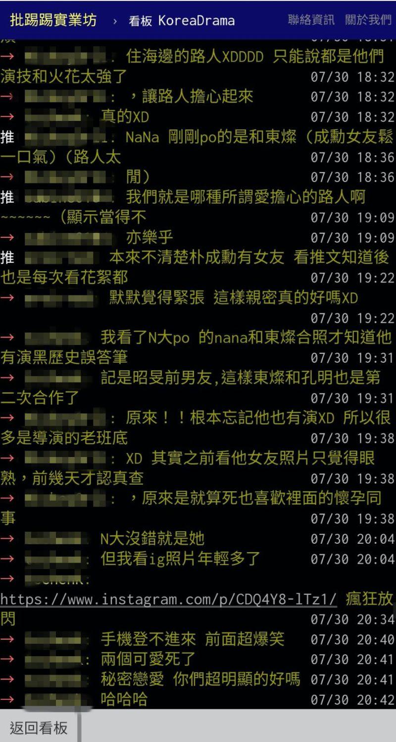 ▲網友擔心朴成勳的女友會吃醋。(圖/PPT)