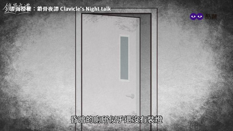 ▲ 小女孩被工人帶進昏暗的廁所內。(圖/鎖骨夜譚 Clavicle