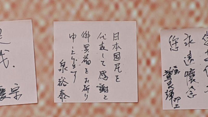 ▲日本駐台代表泉裕泰寫下追思前總統李登輝的紙條。(圖/記者鄭宏斌攝,2020.08.01)