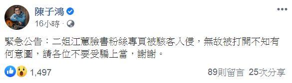 ▲陳子鴻發緊急聲明,呼籲粉絲別受騙。(圖/陳子鴻臉書)