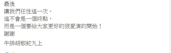 ▲狠愛演宣布主頻道停止更新。(圖 / 翻攝狠愛演臉書)