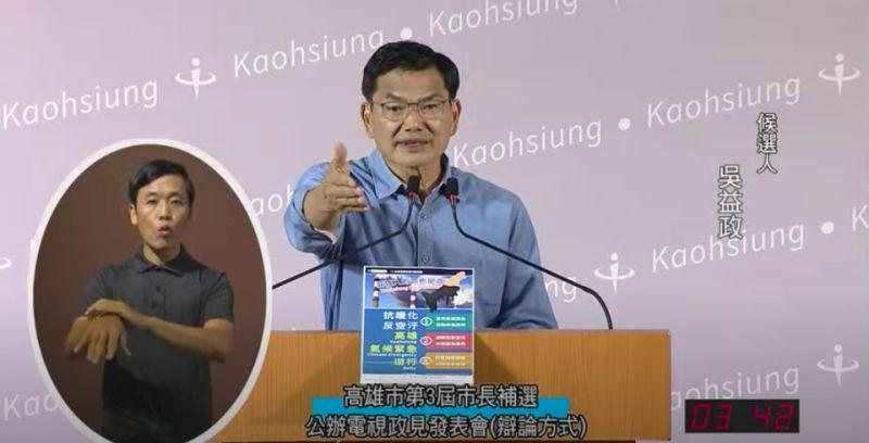 高雄市長補選電視政見發表會、民眾黨候選人吳益政