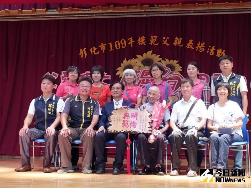 ▲彰市表揚模範父親大會,最年長的是竹中里95歲的賴阿輕。(圖/記者葉靜美攝,2020.08.01)