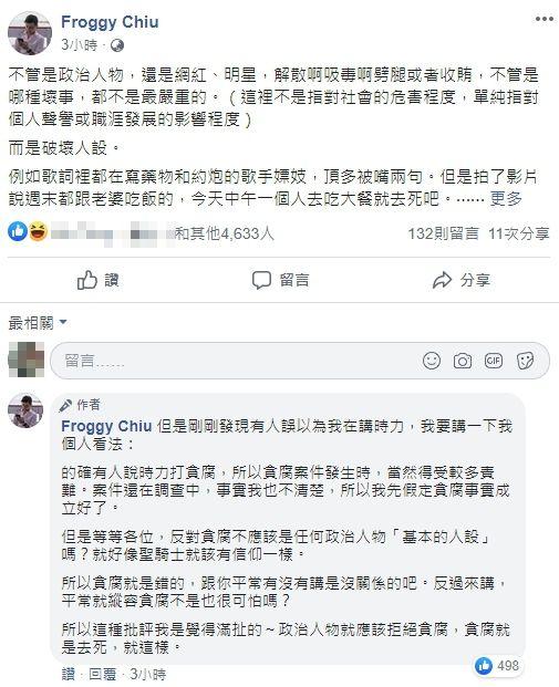 ▲呱吉臉書撰文提到政治人物就是不該貪腐。(圖/翻攝自邱威傑臉書)