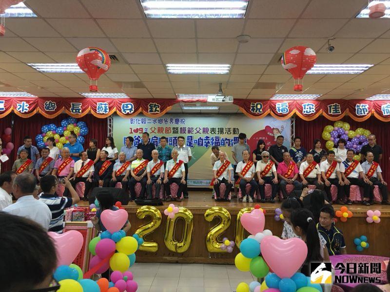 ▲二水鄉表揚17位各界推薦選出的模範父親。(圖/記者陳雅芳攝,2020.08.01)