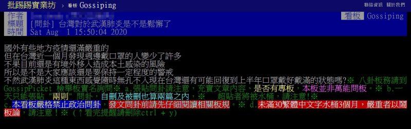 ▲網友好奇台灣人對疫情是否已經放鬆戒心了。(圖/翻攝自PTT)
