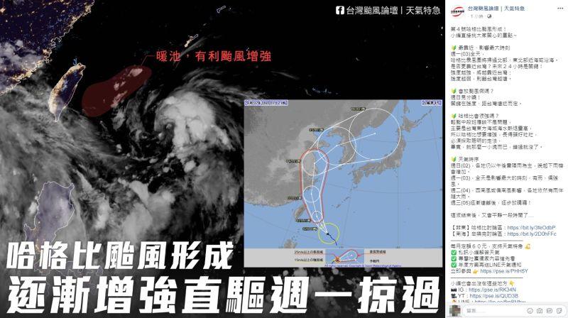 ▲(圖/翻攝自臉書《台灣颱風論壇|天氣特急》)