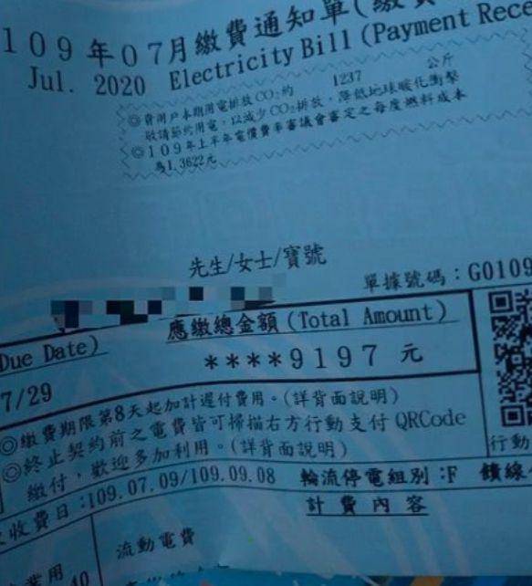 ▲網友分享自己收到電費帳單9197元。(圖/翻攝PTT)