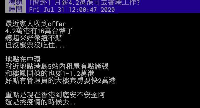 ▲網友討論月薪16萬的工作地點在香港,不知該不該去。(圖/翻攝PTT)