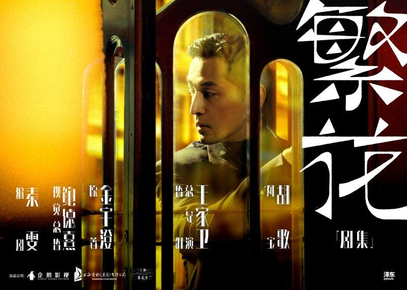 ▲王家衛導演、胡歌主演的《繁花》,描述上海風華傳奇。(圖/澤東電影)