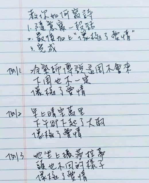 ▲導演蘇三毛在臉書轉載「教你如何寫詩」,立刻被3千多名網友分享,讓這段「像極了愛情」再度迅速竄紅。(圖/翻攝自蘇三毛臉書)