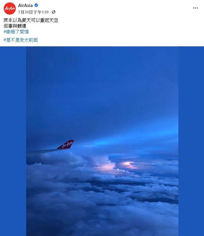 ▲AirAsia「原本以為夏天可以重返天空,但事與願違,像極了愛情」。(圖/翻攝自AirAsia臉書粉專)