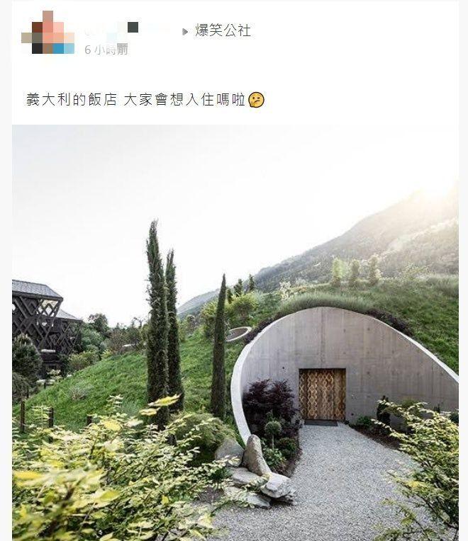 ▲原PO表示,自己看到這家飯店,外型相當特殊,大家會想入住嗎?(圖/翻攝自《爆料公社》
