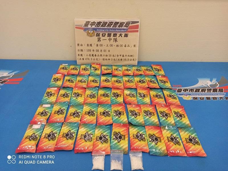 中市保大激將法 查獲50包「彩色惡魔」<b>毒咖啡</b>