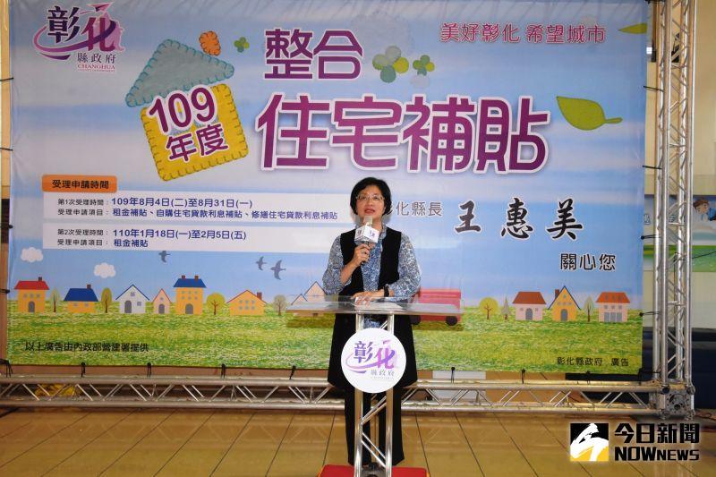 ▲彰化縣長王惠美宣布「整合住宅補貼方案」8月4日起開辦。(圖/記者陳雅芳攝,2020.08.03)