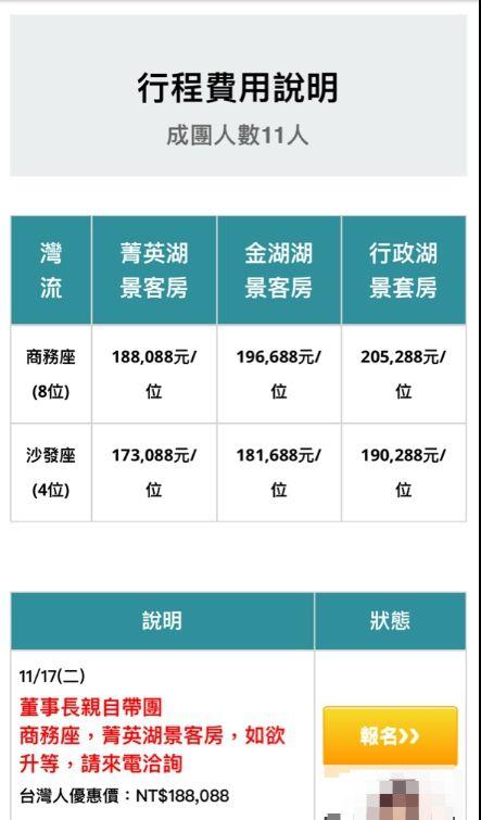 ▲網友發現一個3天2夜的金門行就要17萬起跳。(圖/翻攝自PTT)