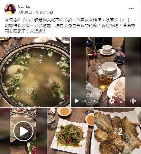 ▲羅霈穎上月30日還在和好友享受美食。(圖/羅霈穎臉書)