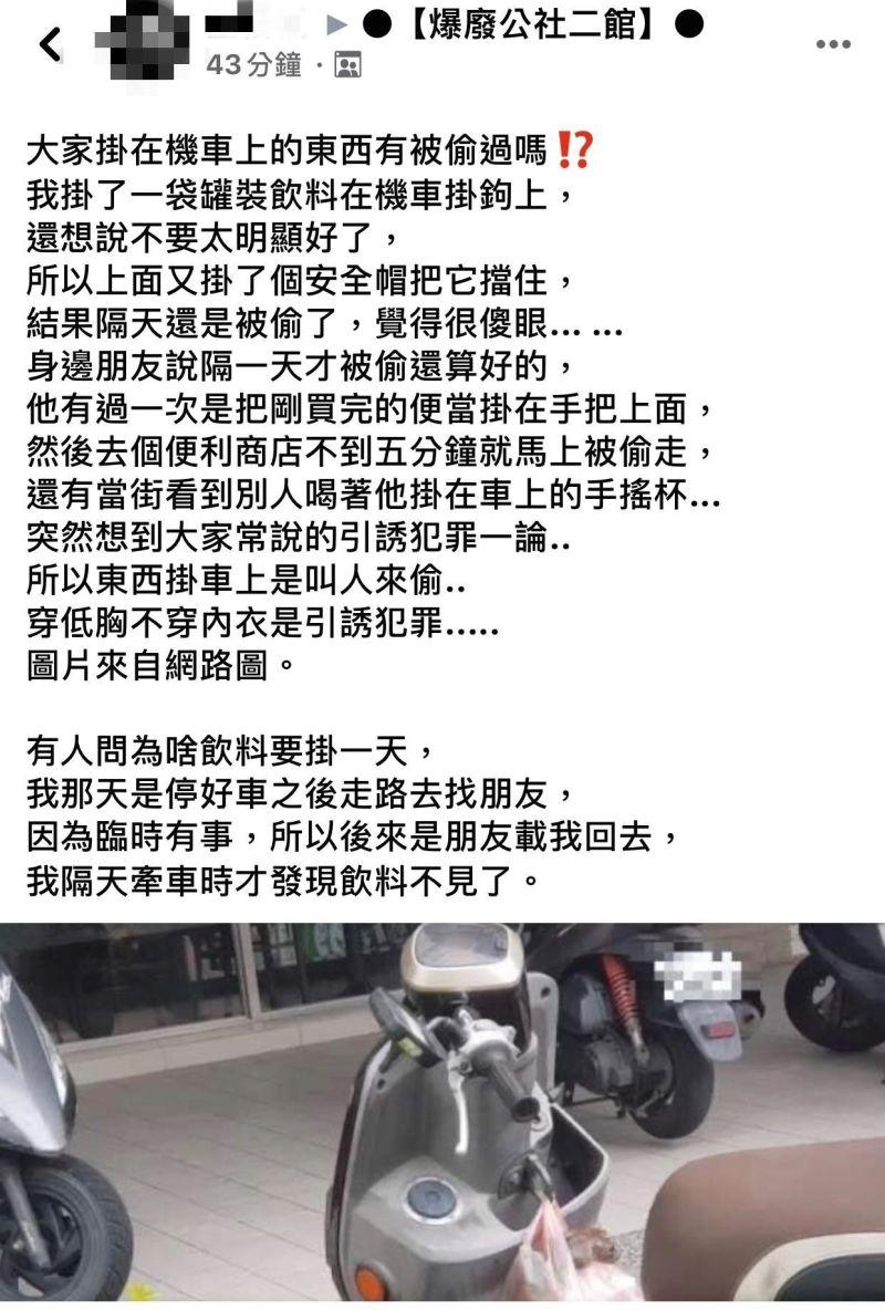 ▲貼文發出後,還有網友分享,就連掛在機車掛鉤的「狗大便」也被偷