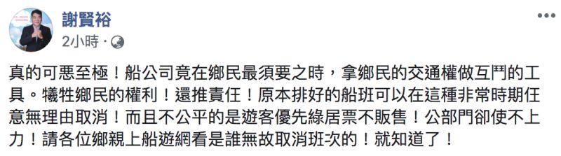 ▲謝賢裕發文全文。(圖/翻攝自謝賢裕臉書)