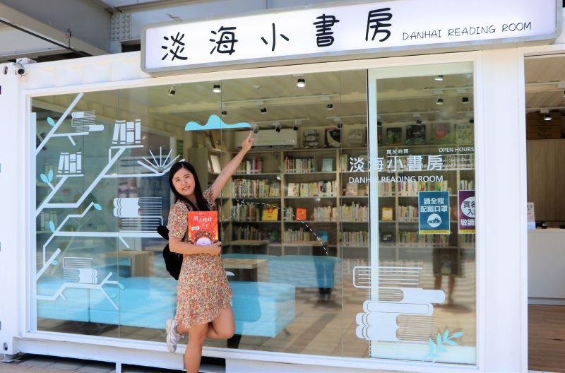 淡水超夢幻玻璃貨櫃屋圖書館 打卡送輕軌一日票兌換券