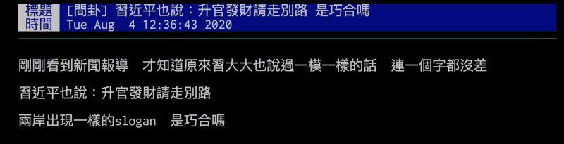 ▲網友發現習近平也說過「升官發財請走別路」,詢問這是巧合嗎?(圖/翻攝自批踢踢)
