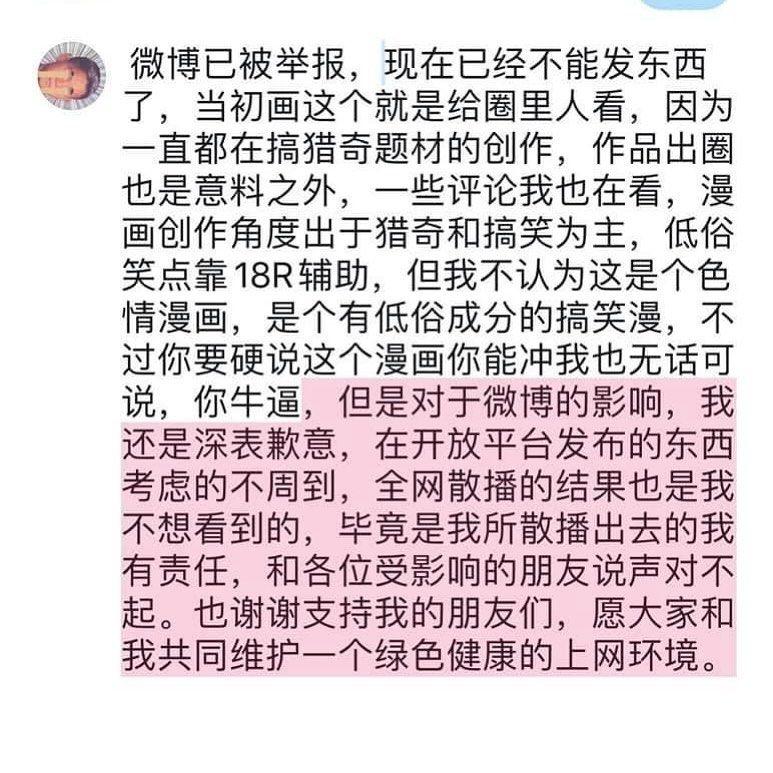 ▲禾野男孩的道歉聲明。(圖/翻攝自