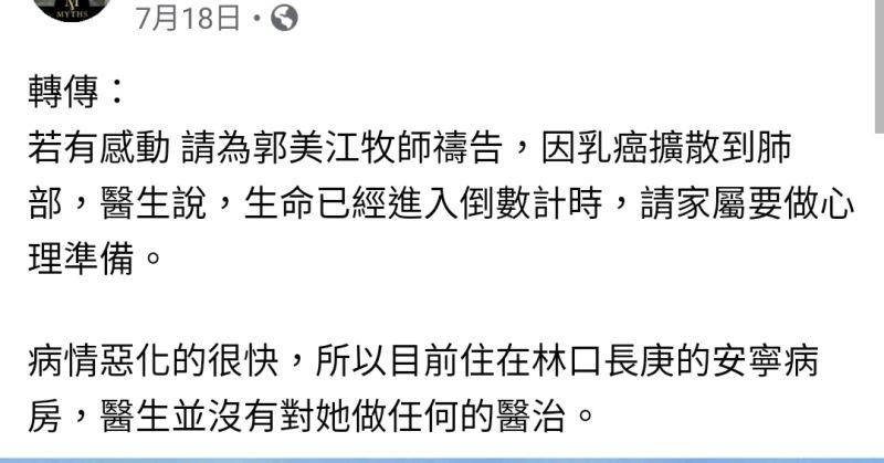 ▲七月中旬教友就傳出牧師病危的消息。(圖/翻攝自臉書)