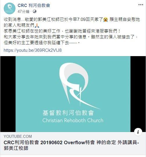 ▲香港教會今晚也證實牧師病逝的消息。(圖/翻攝自臉書「CRC
