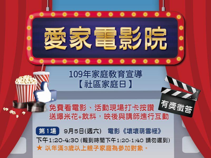 ▲基隆市家庭教育中心將於9月5日及19日下午1點半至4點半,在基隆秀泰影城舉行2場「愛家電影院」。(圖/基隆市政府提供)