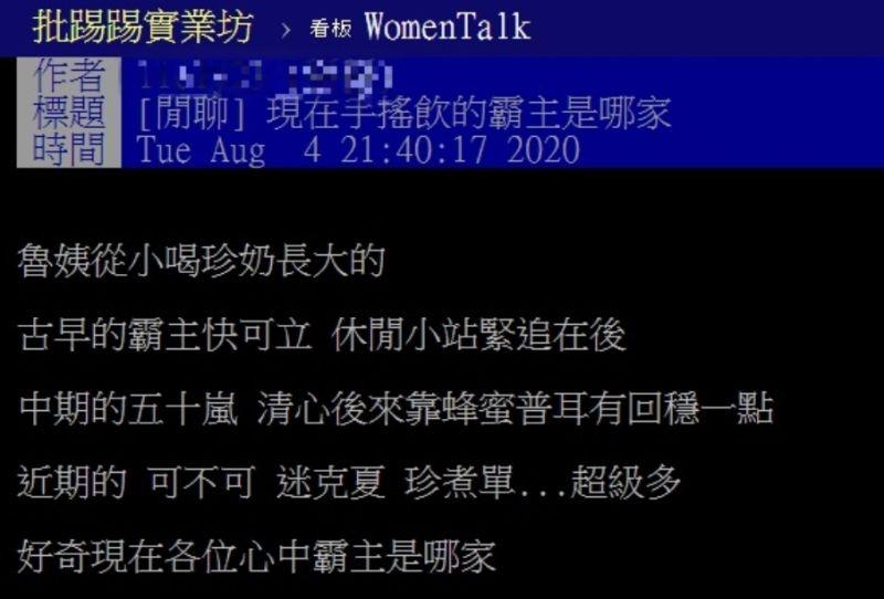 ▲網友以「現在手搖飲的霸主是哪家」為題,在PTT發文。(圖/翻攝自PTT)