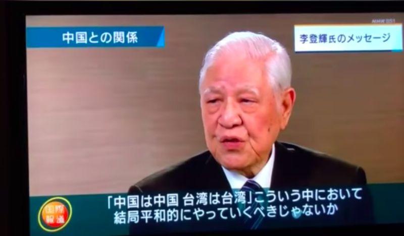 強調「台灣是台灣」不屬中國 NHK專訪李登輝冰封5年釋出