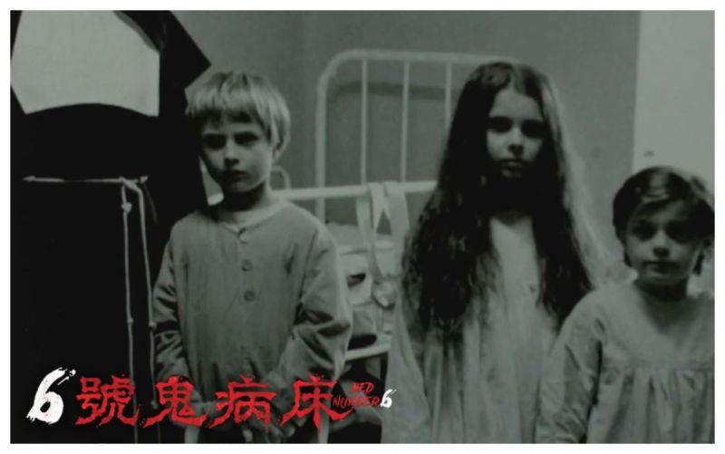 ▲▼《6號鬼病床》描述20名病童突然集體中邪的真實駭人事件。(圖/威視)