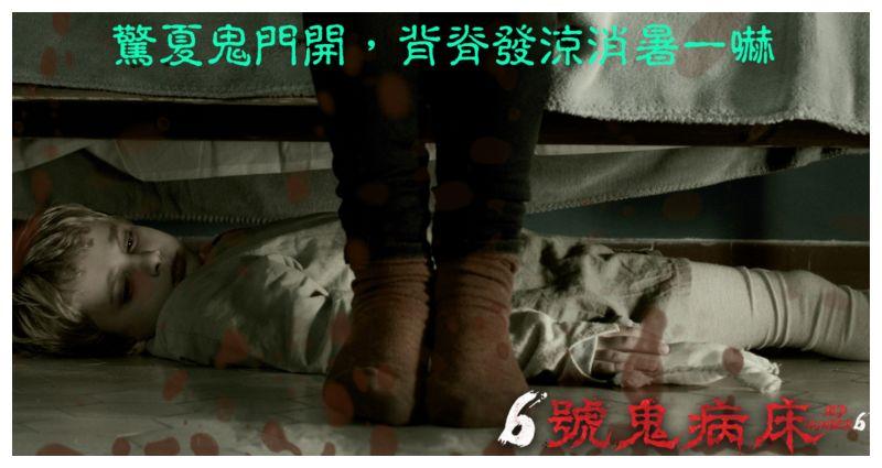 ▲8歲童星拍攝《6號鬼病床》,看到中邪一幕也感到害怕。(圖/威視)