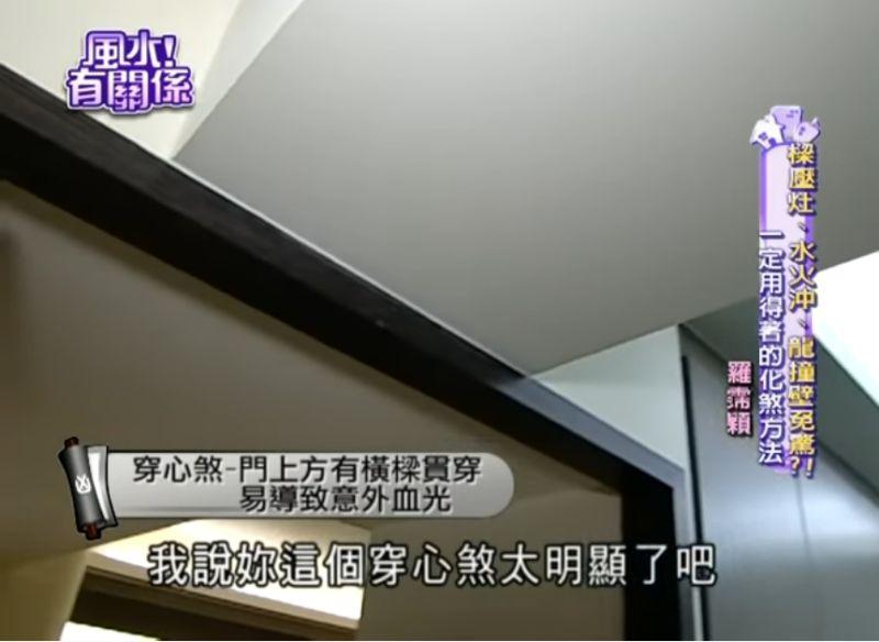 ▲詹惟中指出羅霈穎臥室的門上有橫樑貫穿。(圖/風水!有關係Youtube)