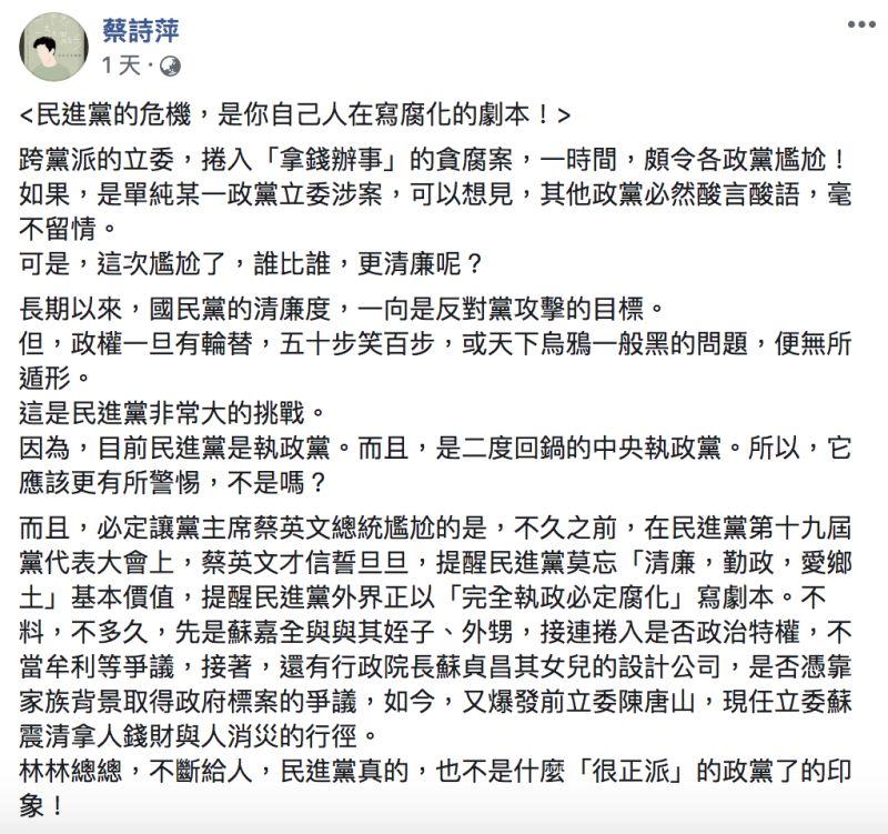 ▲蔡詩萍認為,民進黨的危機是「自己人在寫腐化的劇本」。(圖/翻攝自蔡詩萍臉書)