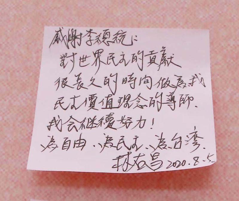 ▲林右昌在追思牆上的留言紙條上留言。(圖/基隆市政府提供)