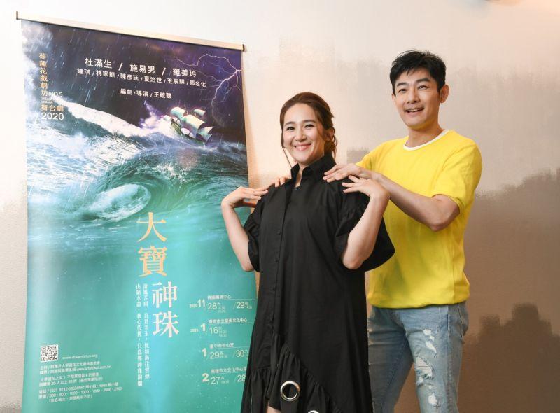 ▲施易男(右)與羅美玲(左)演出舞台劇《大寶神珠》,2人在該劇演出情侶。(圖/夢蓮花文藝基金會提供)