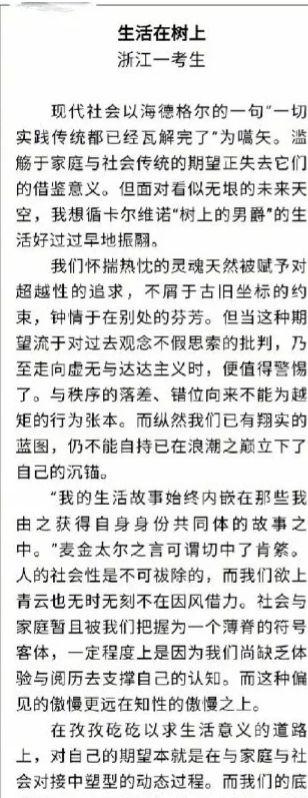 ▲浙江一篇滿分作文引起網友討論。(圖/翻攝自微博「新浪娛樂」)