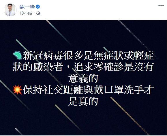 ▲蘇一峰臉書發文。(圖/翻攝自蘇一峰臉書)