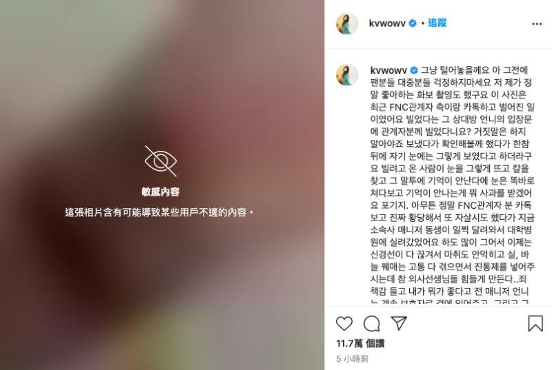 ▲珉娥發文控訴FNC代筆智珉道歉,覺得荒唐導致想輕生。(圖/珉娥IG)