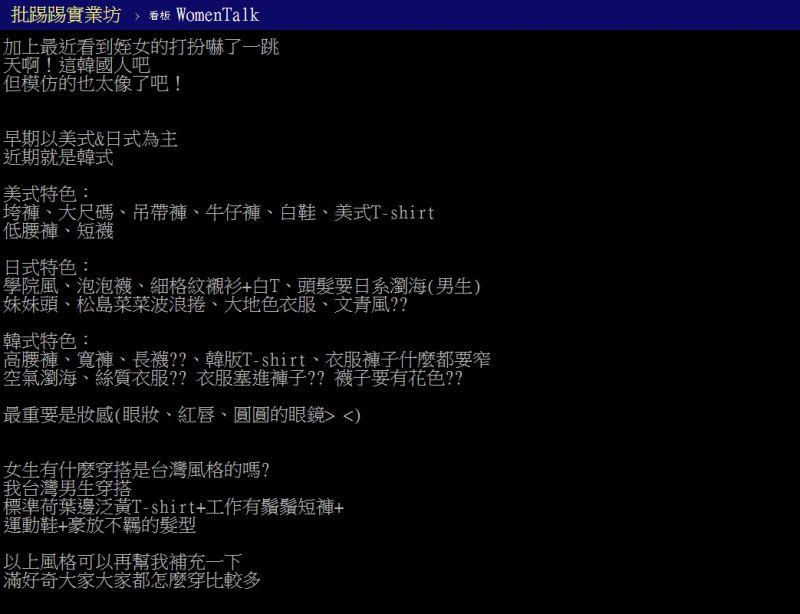 ▲原PO好奇,屬於台灣的穿搭風格到底是什麼?(圖/翻攝PTT)