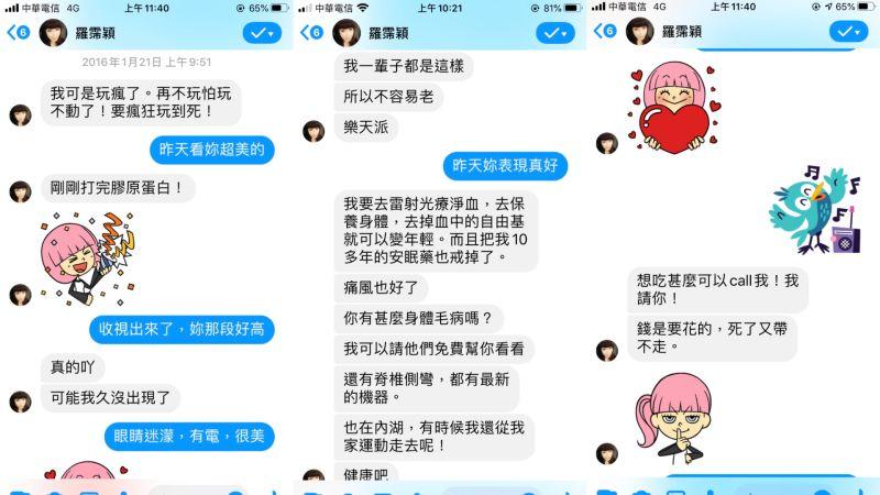 ▲粘嫦鈺和羅霈穎的對話截圖。(圖/粘嫦鈺提供)