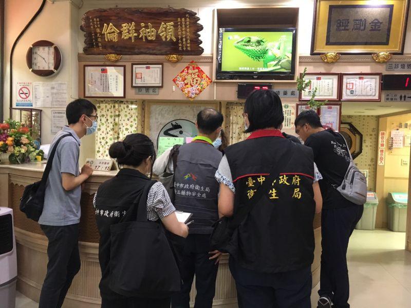 中市又有中醫診所重金屬超標 檢調搜索違法遭重罰
