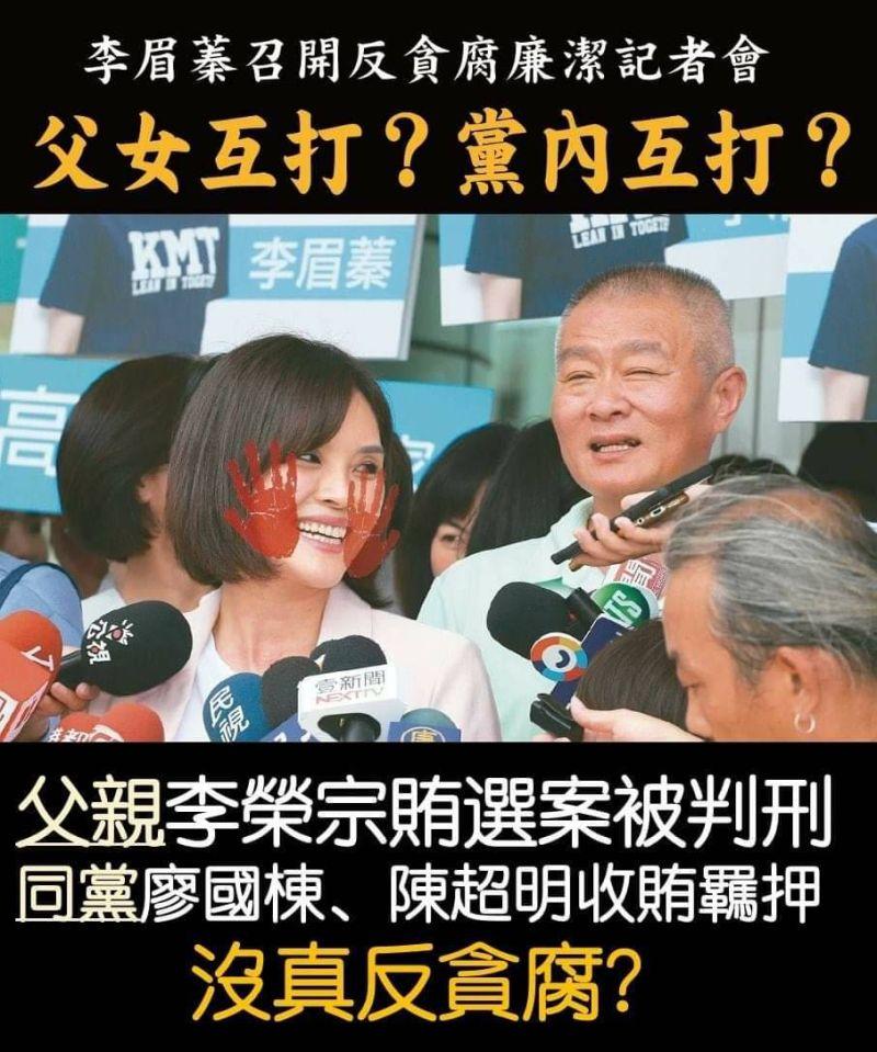 李眉蓁反貪腐記者會 遭諷「給她爸爸最好的父親節禮物」