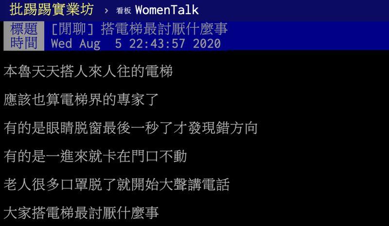▲一名網友在PTT女孩版好奇詢問,大家搭電梯最討厭遇到哪些事?貼文立刻引發熱議,網友紛紛細數電梯內的顧人怨狀況。(圖/翻攝自PTT)